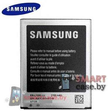 Аккумулятор B600BC для телефона Samsung Galaxy S4 (I9505, I9500, I9295) 2100 mAh, 3.7V