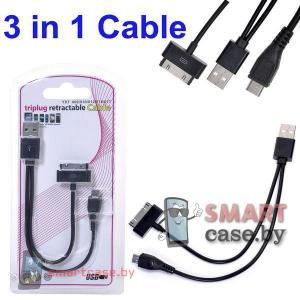 Дата-кабель USB на Micro USB, Apple 30 pin (3в1)