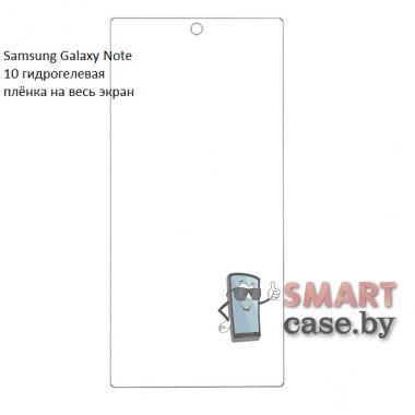 Гидрогелевая плёнка на весь экран для Samsung Galaxy Note 10