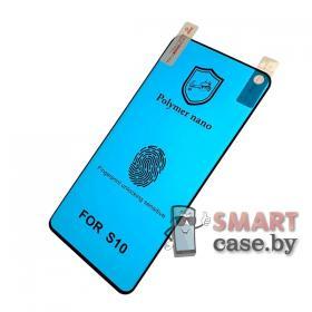 Защитная Nano-плёнка для Samsung Galaxy S10 закругленная (Чёрная)