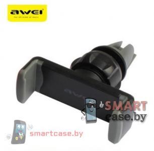 Держатель для телефона на вент решетку, поворотный Awei X1