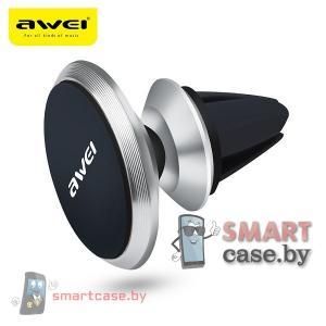 Магнитный держатель для телефона на вент решетку, поворотный Awei X5 (Серебро)