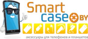 Smartcase.by - Интернет-магазин аксессуаров для телефонов и планшетов в Беларуси
